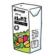 野菜ジュース〔緑の野菜〕