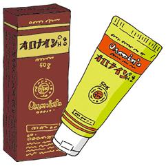 オロナイン軟膏