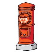 昭和の郵便ポスト