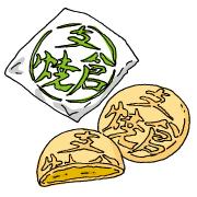 支倉焼(はせくらやき)